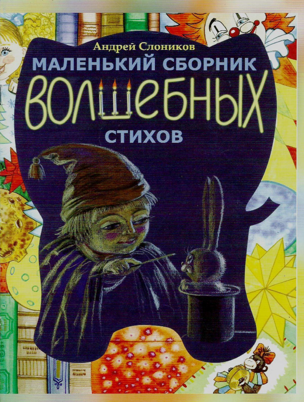 Детская книга «Маленький сборник волшебных стихов»