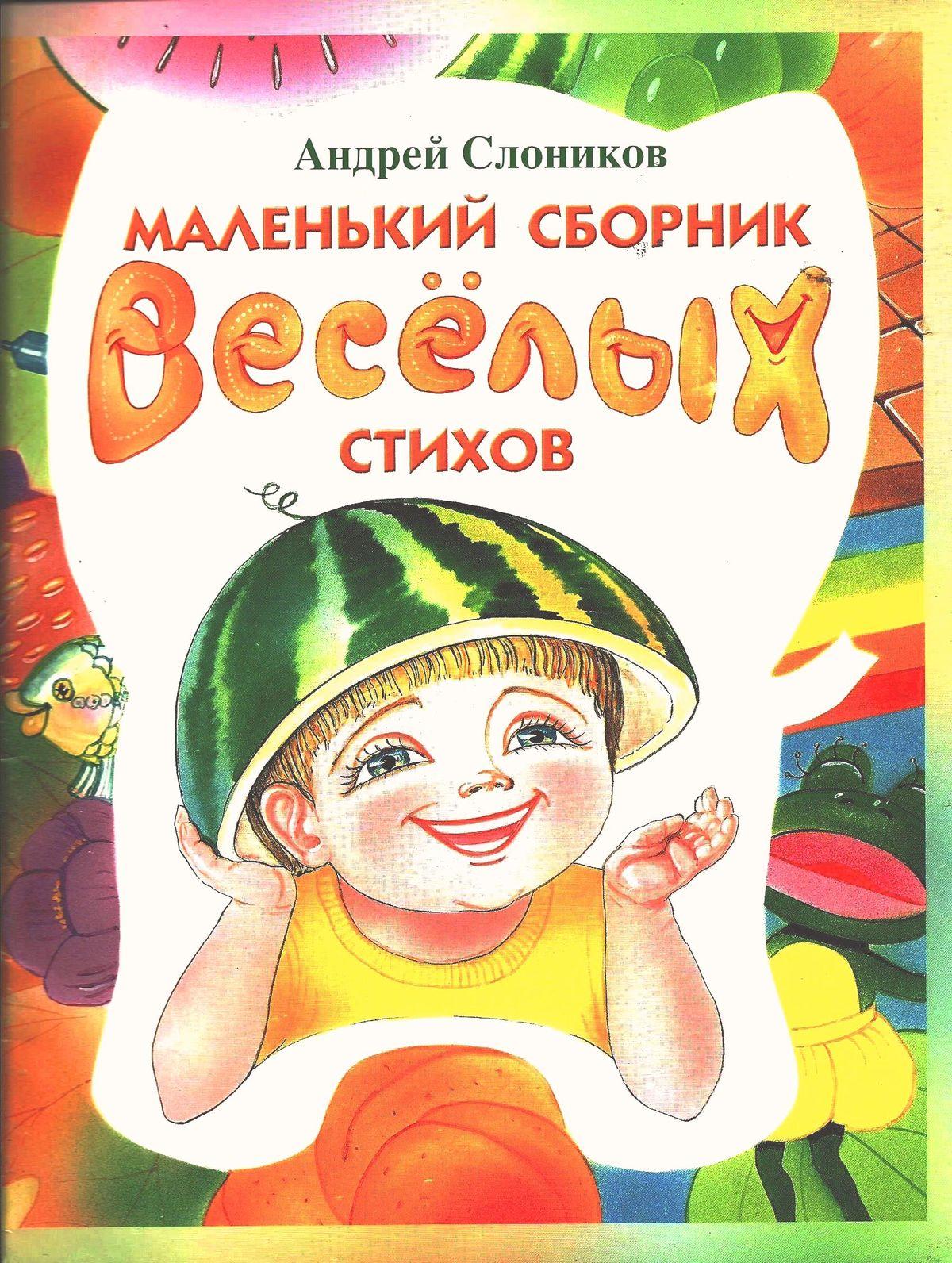 Детская книга «Маленький сборник веселых стихов»