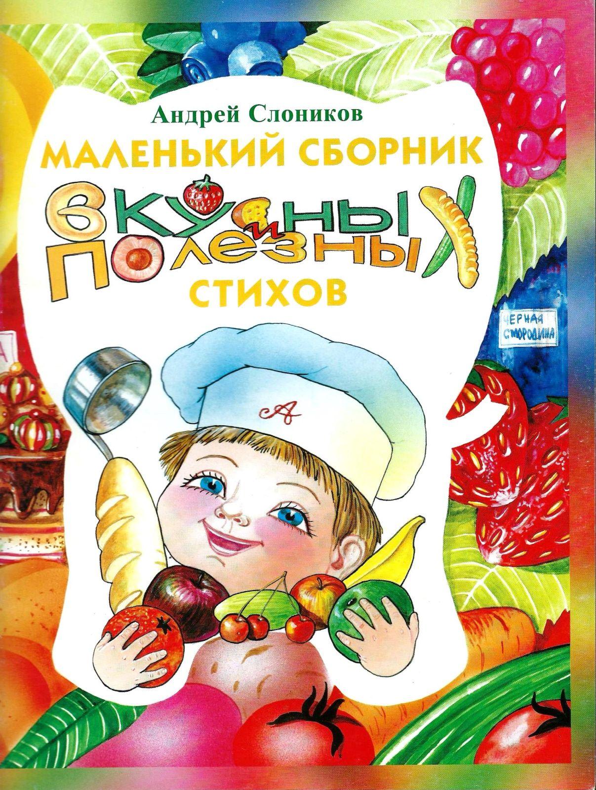 Детская книга «Маленький сборник вкусных и полезных стихов»