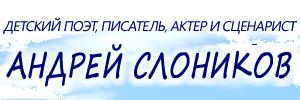 Андрей Слоников. Официальный сайт